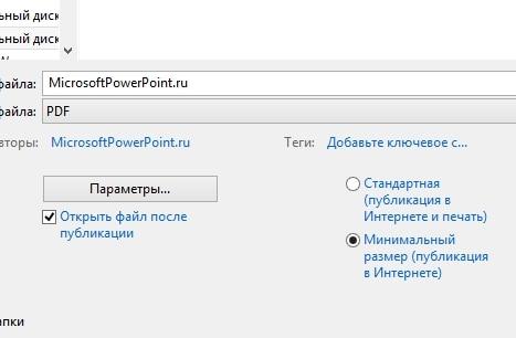 Как сжать pdf презентацию в PowerPoint - уменьшаем вес (размер) файла при создании