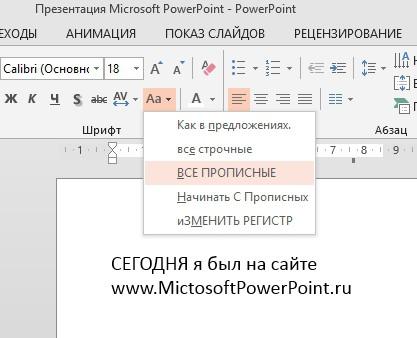 Как в PowerPoint, Word и Outlook быстро изменить регистр текста или буквы