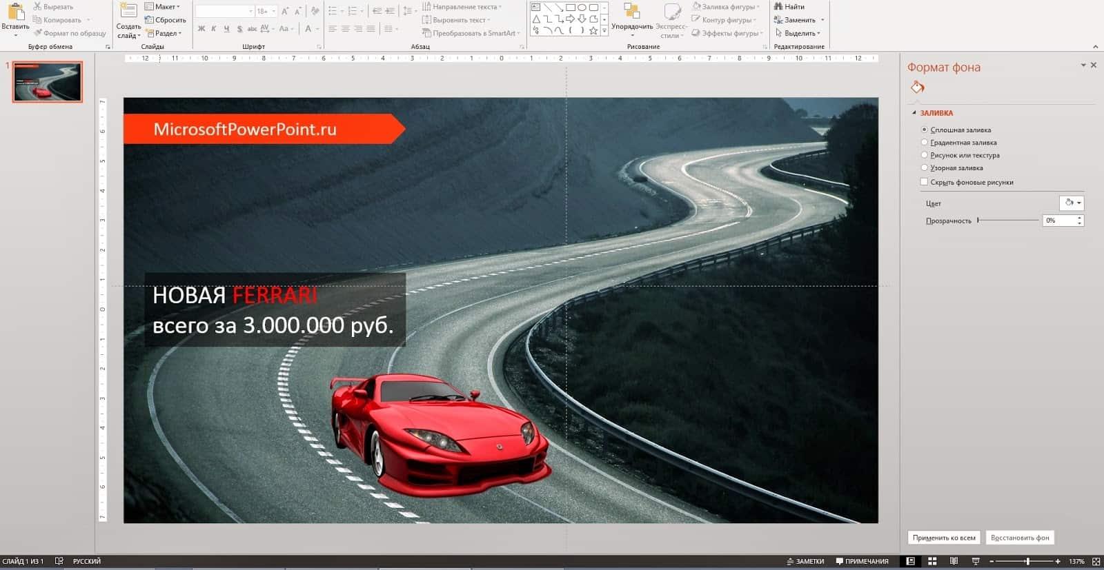 Как сделать из PowerPoint фоторедактор (фотошоп, пэинт) - редактируем картинки и изображения (jpg, png)