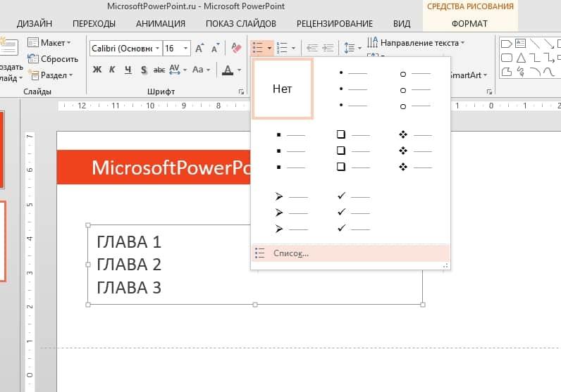 Как сделать собственный маркер (буллет, иконка) списка в презентации PowerPoint или документе Word