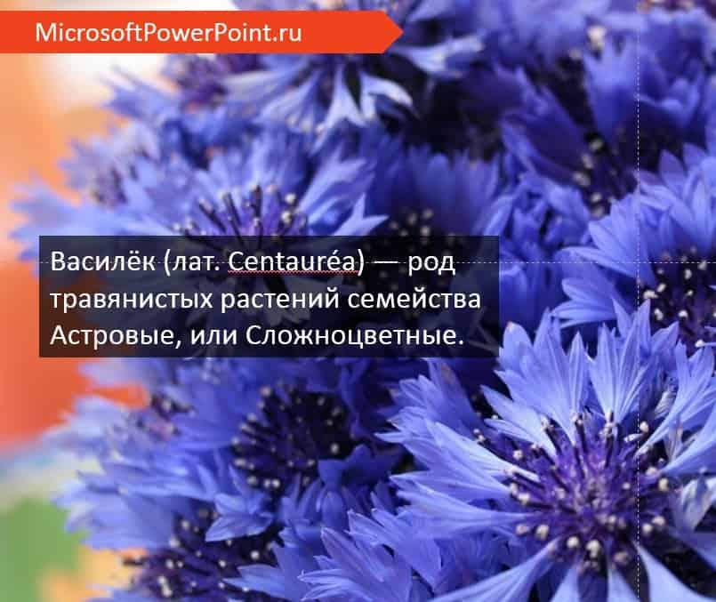 Как сделать красивую прозрачную плашку / фигуру / текстовое поле в презентации PowerPoint