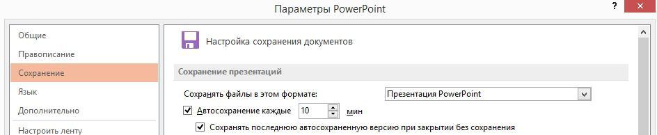 Как настроить автосохранение в программе Microsoft Office PowerPoint, Word, Excel