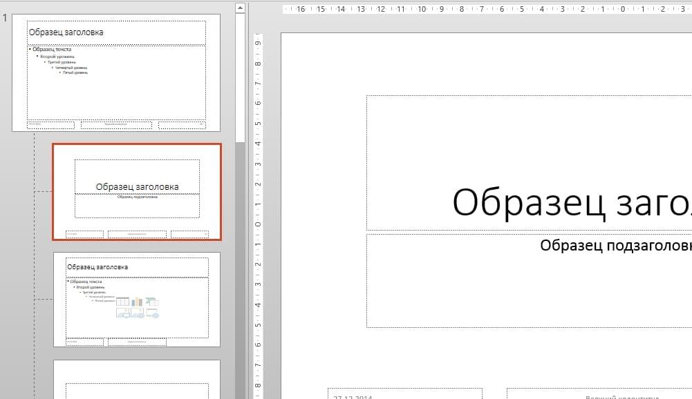 Что такое образец слайдов в презентации PowerPoint: как его открывать, использовать и закрывать