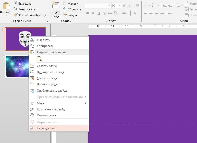 Как скрыть слайд в презентации PowerPoint