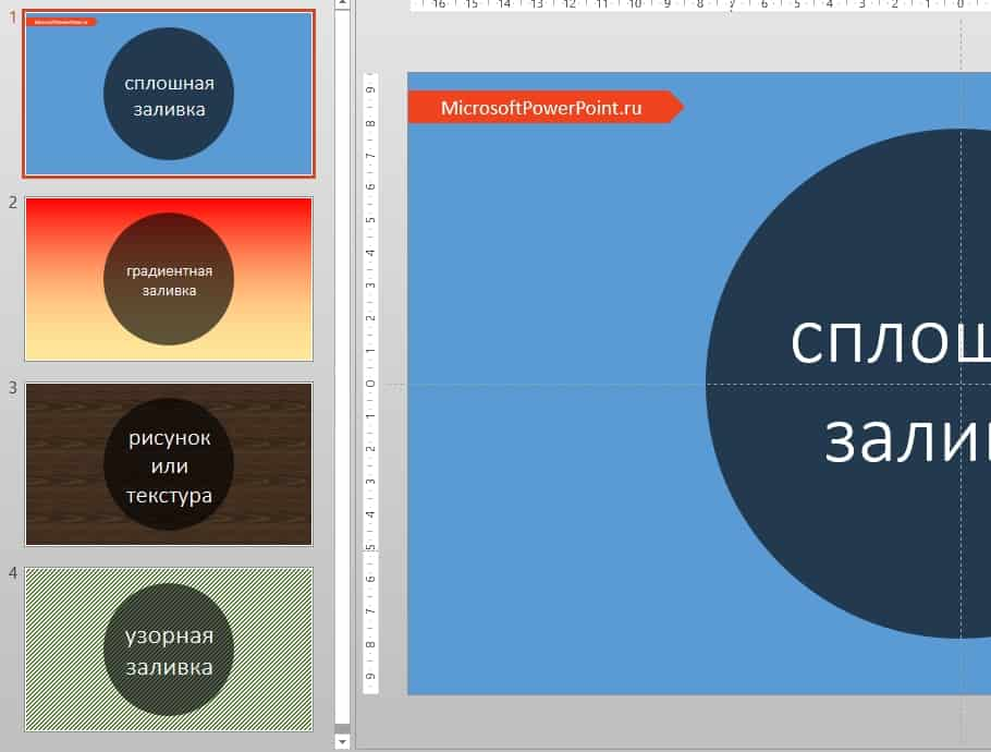 Как поменять фон в презентации PowerPoint: заливка, градиент, текстура, картинка, узор