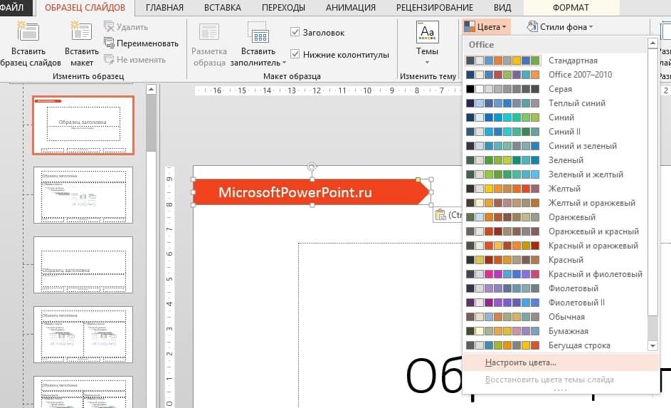 Как изменить цвет ссылки (гиперссылки на сайт или слайд) в презентации PowerPoint