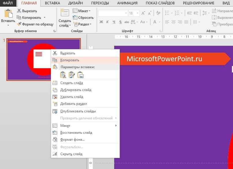 Как вставить слайд в PowerPoint скопировав его из другой презентации