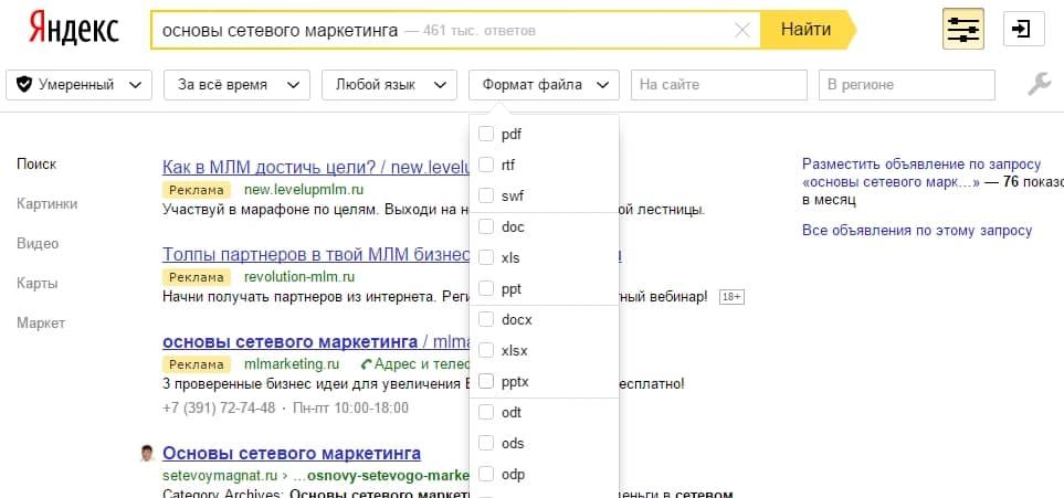 Как найти и бесплатно скачать презентацию (pdf, ppt, pptx) на любую тему в интернете