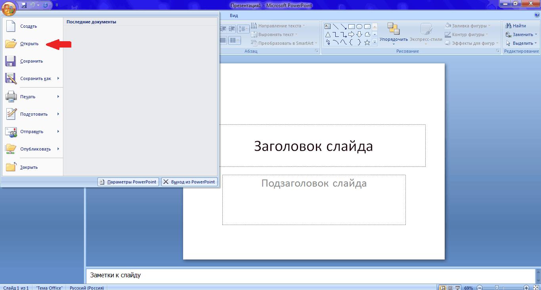 Как просмотреть и отредактировать презентацию, если у вас нет PowerPoint - открываем PPT без программы