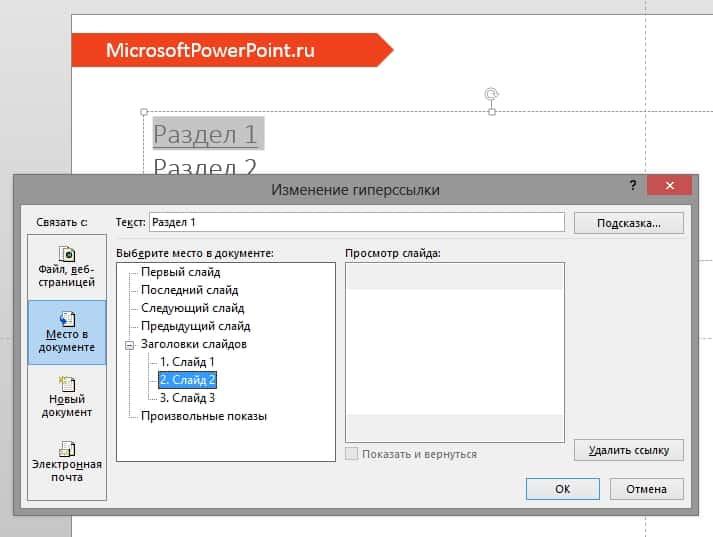 Как сделать интерактивное содержание и оглавление в презентации PowerPoint с активными ссылками на слайды